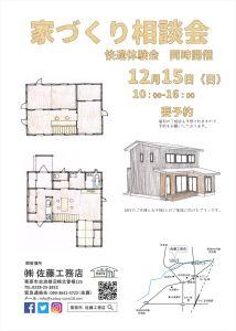20191215 家づくり相談会チラシ(表)
