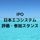 IPO日本エコシステム9249評価・参加スタンス