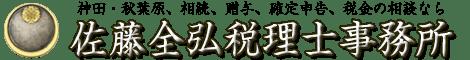 佐藤全弘税理士事務所