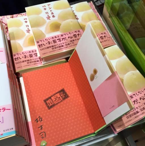 新刊アンと青春も大好評!第70回全国銘菓展「和菓子のアン」