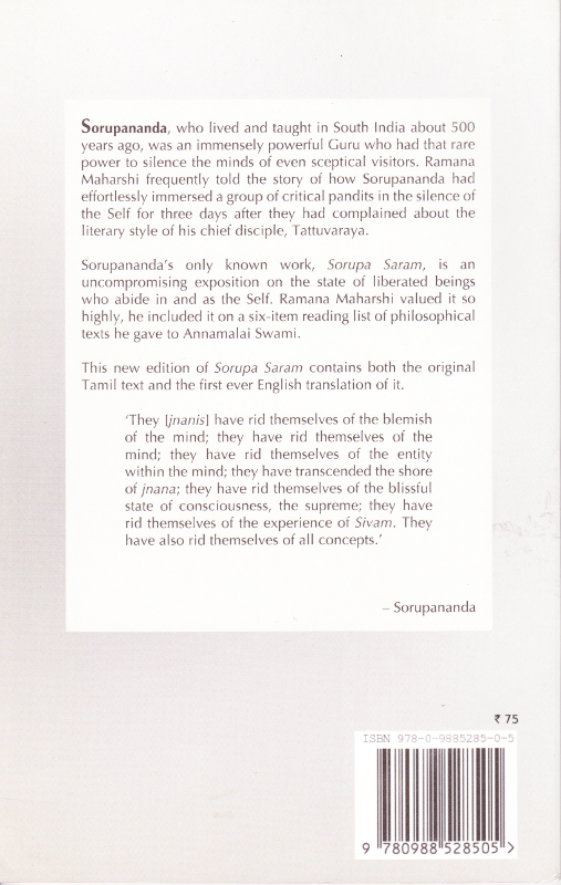 Sorupa Saram - Backcover