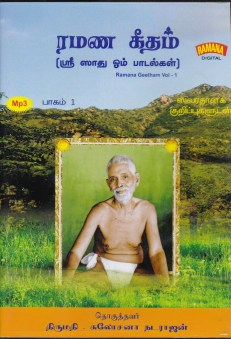 Ramana Gitam CD Vol 1