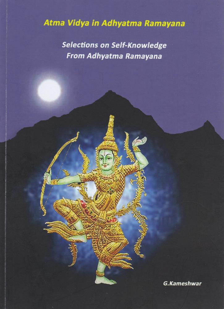 Atma Vidya in Adhyatma Ramayana