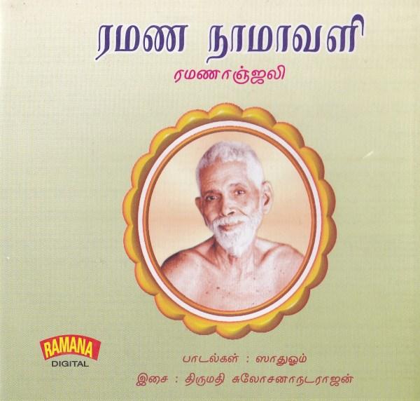 Ramana Namavali CD