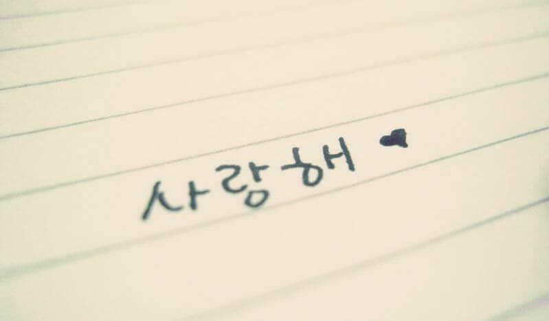menulis huruf korea