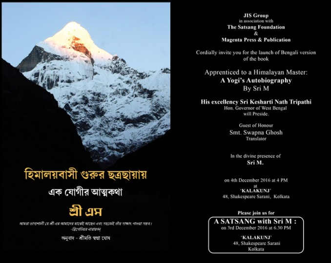 Invitations meaning in bengali newsinvitation join us in kolkata for the book release of bengali translation appiced to a himalayan master stopboris Choice Image