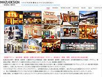 今津デザイン一級建築士事務所ホームページ