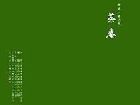 茶庵(さあん)