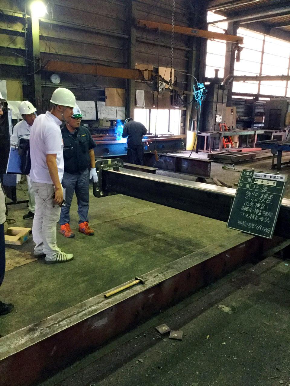 今津さつき 設計・デザインをしたI-NC旋盤・機械部品加工工場の鉄骨製品検査・鉄骨超音波探傷試験