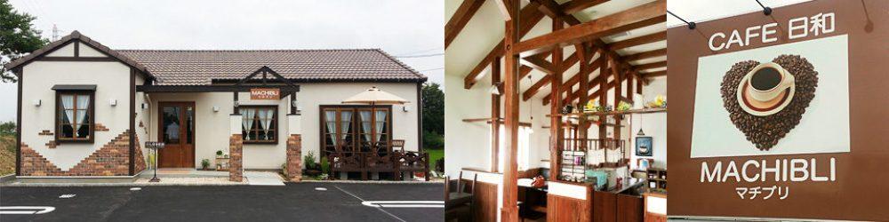 カフェマチブリの設計・デザイン、新規独立オープン・開店サポート支援