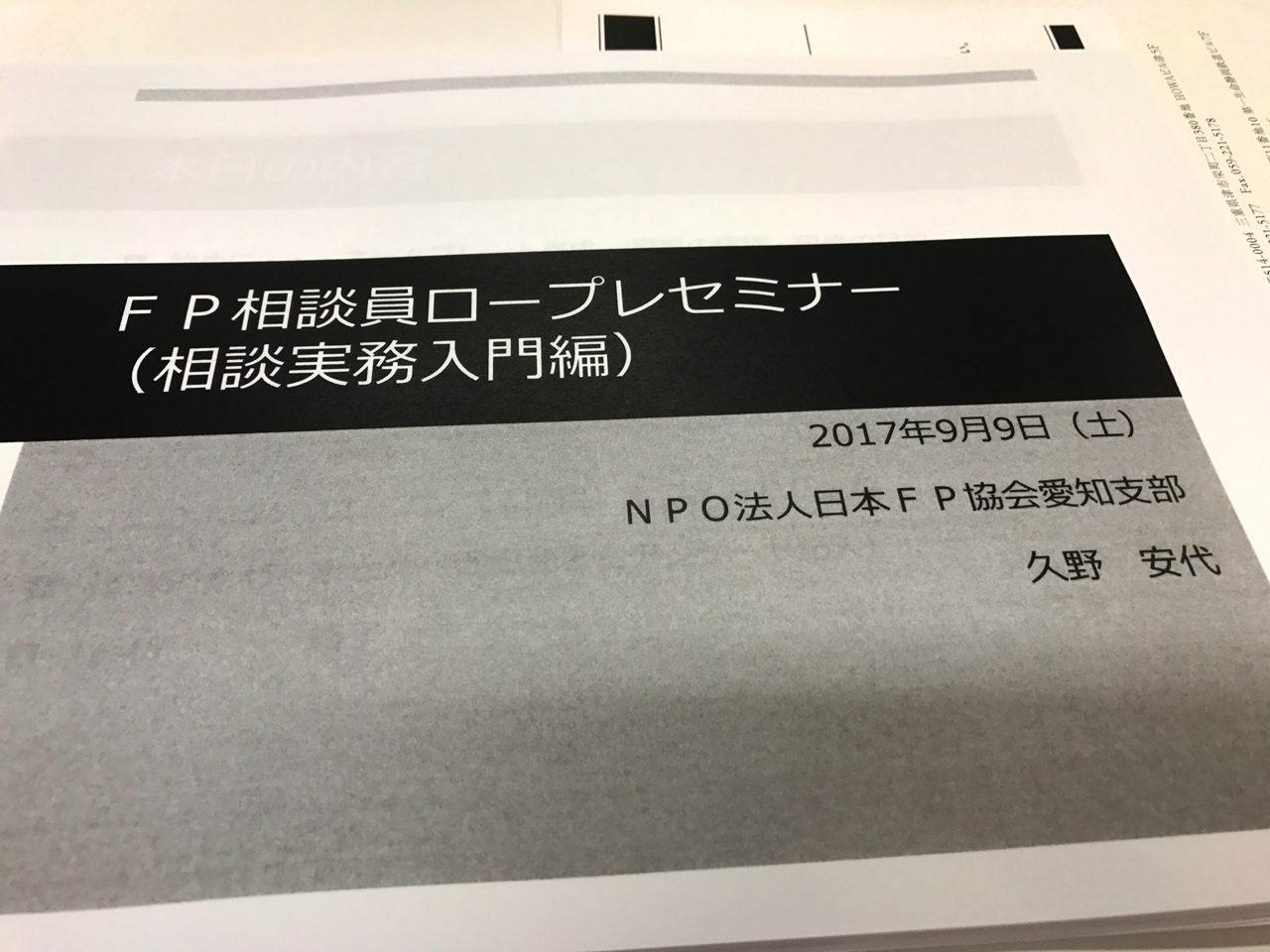 FP相談員ロープレセミナー(相談実務入門編)|ファイナンシャルプランナー