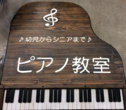 さつきピアノ教室