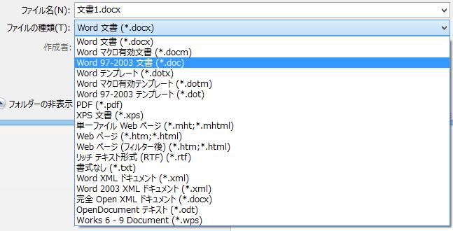 PDF化 4