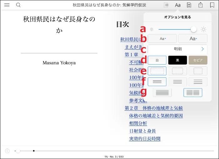 Kindleアプリのオプション