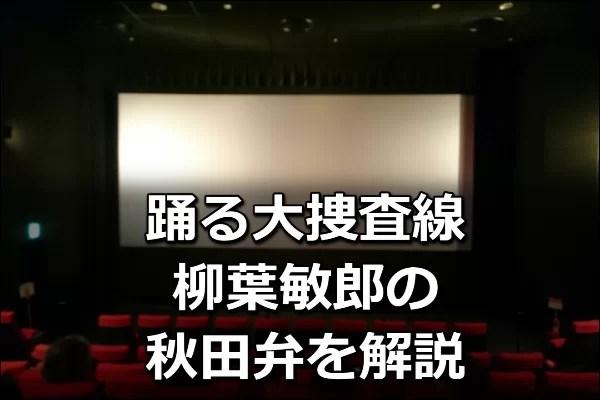 踊る大捜査線で柳葉敏郎(室井)が使っていた秋田弁一覧!
