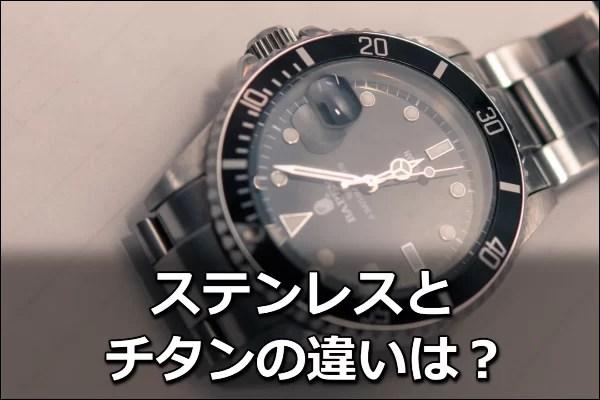 腕時計のチタンとステンレスの違いは?6つのポイントで解説!