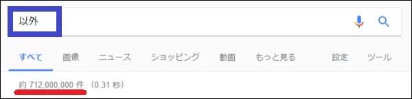 『以外』の検索結果
