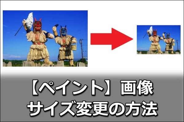 【ペイント】画像・キャンバスのサイズ変更(縮小・拡大)方法