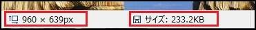 サイズ変更した画像の容量