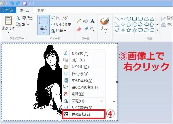 白黒画像の反転4