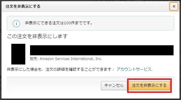 注文履歴3