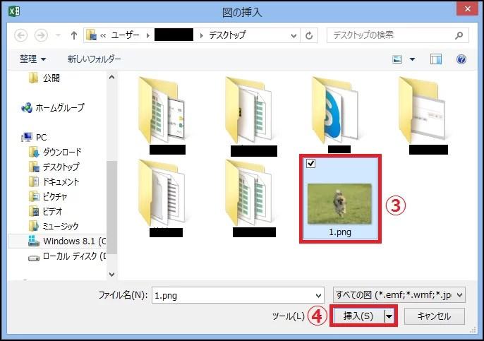 エクセルに画像を挿入2