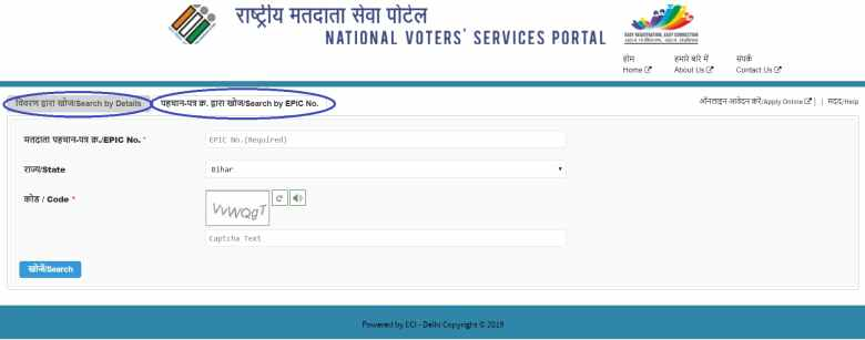 Search for you name in Voter List