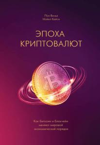 Майкл Кейси, Пол Винья «Эпоха криптовалют. Как биткоин и блокчейн меняют мировой экономический порядок»