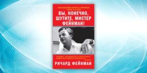 «Вы, конечно, шутите, мистер Фейнман!», Ричард Фейнман