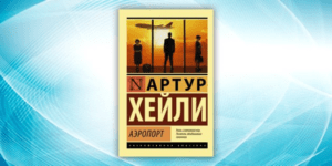 «Аэропорт», Артур Хейли