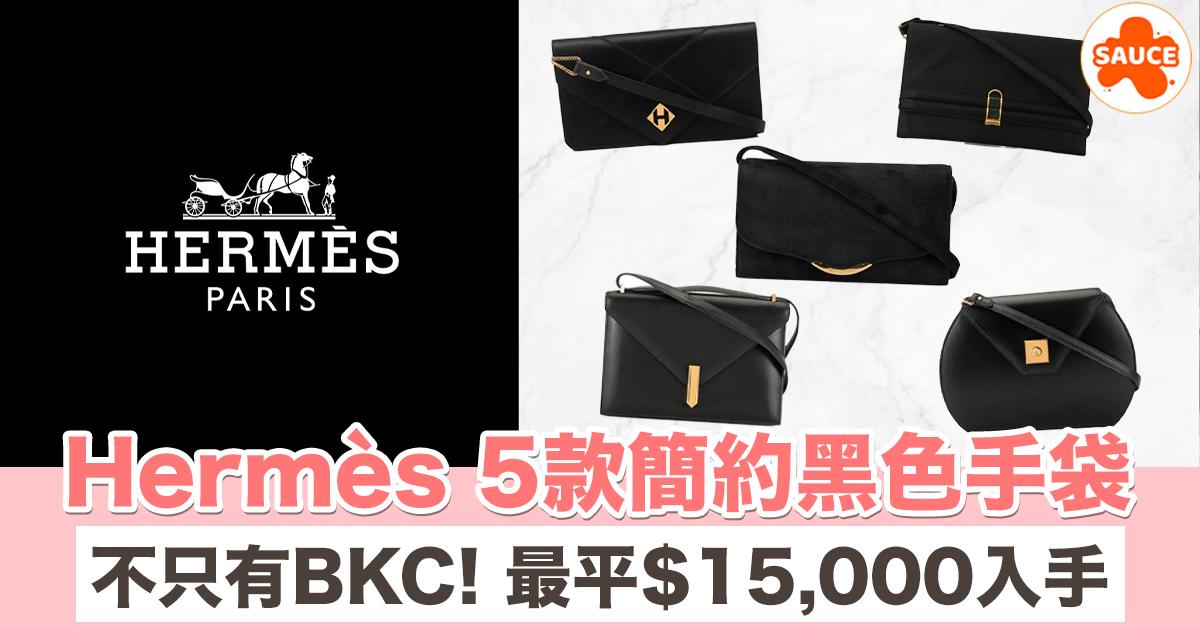 Hermès不是只有BKC!3萬元或以下 5 款黑色愛馬仕手袋推介