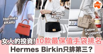 【女生必看】媲美股票的投資!全球十大最保值手袋排行榜 Hermes Birkin只排第三?