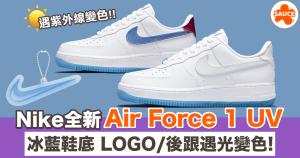 Nike 全新 Air Force 1 Low UV 全白鞋身遇紫外線即變色