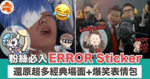 不斷更新!ERROR 6 款 Whatsapp + Signal Sticker 大合集!