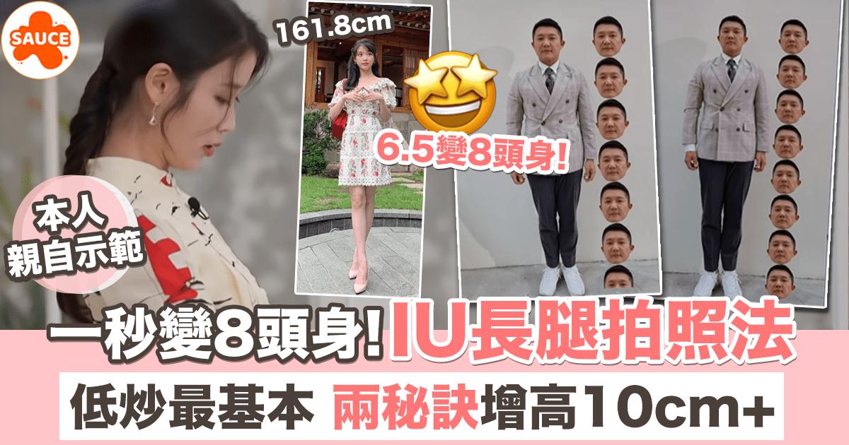 【iu拍照法】小個子必看!iu獨門+10cm長腿拍照秘笈 現場實測主持人秒變8頭身