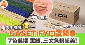 【CASETiFY口罩】2盒有9折!CASETiFY 推香港製造七色防護口罩