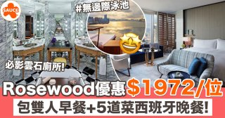 【Staycation優惠】Rosewood 瑰麗酒店快閃52折 $1972/位包雙人早晚餐+香檳!