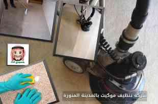 شركة تنظيف موكيت بالمدينة المنورة
