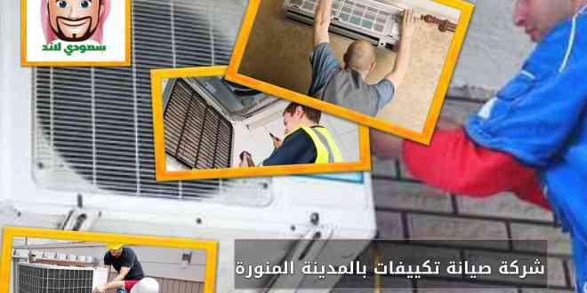شركة صيانة تكييفات بالمدينة المنورة