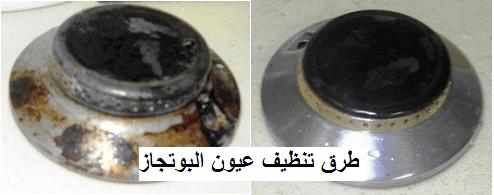 طرق تنظيف عيون الغاز المضمونة