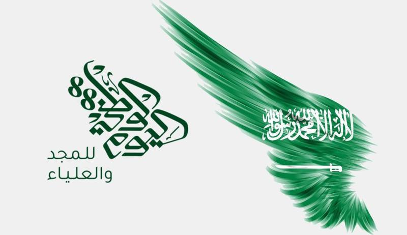 موعد اجازة اليوم الوطني السعودي 2019 تعرف على ميعاد إجازة اليوم
