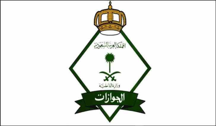 شروط تأشيرة مضيف السعودية