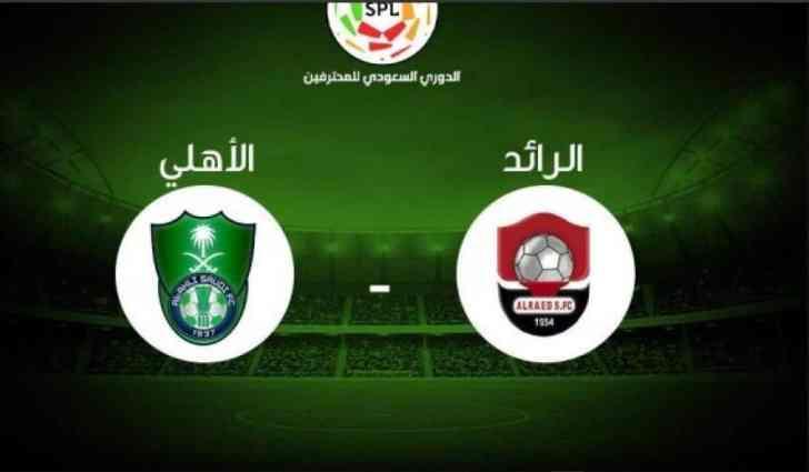 مواعيد لقاء الأهلي والرائد ضمن دوري المحترفين السعودي