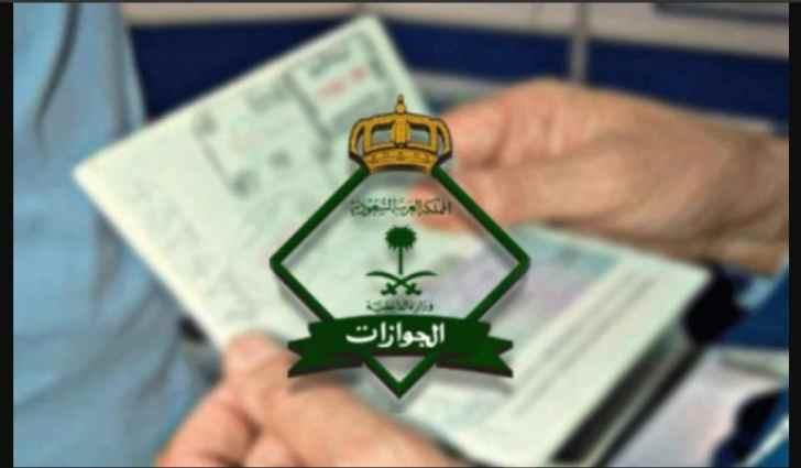 شروط تجديد الإقامة في السعودية 1442