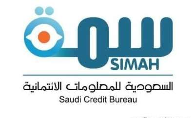 Get you Credit Report from Saudi Credit Bureau (SIMAH)