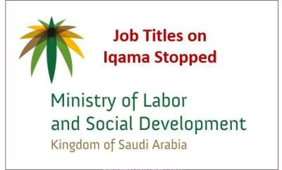 Iqama Job Title Change service Stopped by Saudi Ministry