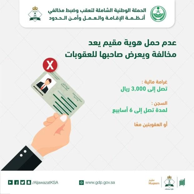Carry your Iqama or Pay Fine of SR3000-SaudiExpatriate.com