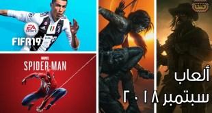 ألعاب شهر سبتمبر 2018