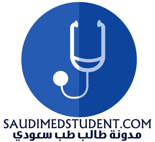 مدونة طالب طب سعودي