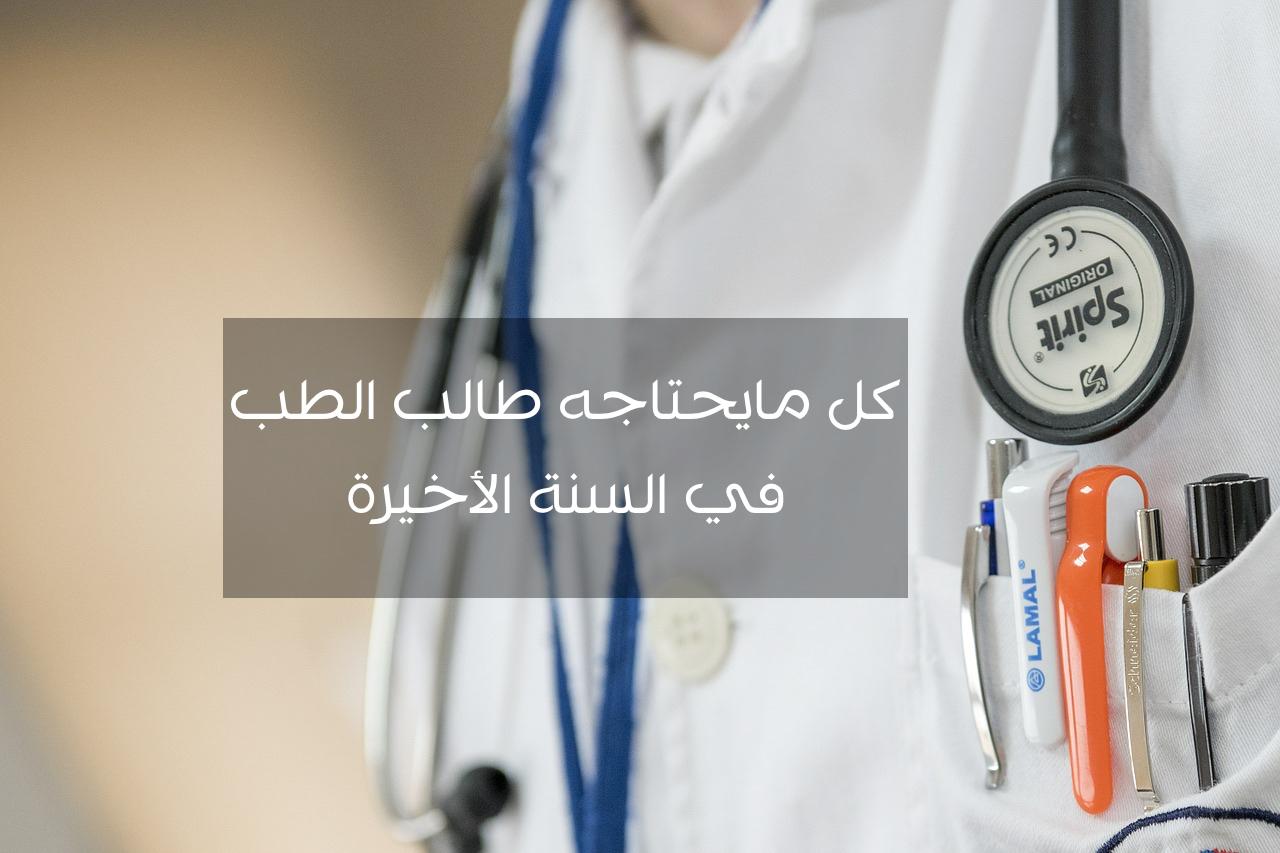 كل مايحتاجه طالب الطب في السنة الأخيرة